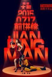 Jian Bing Man แพนเค้กแมน ฮีโร่ซุปตาร์