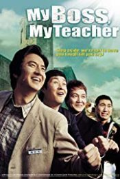 My Boss My Teacher สั่งเจ้าพ่อไปสอนหนังสือ 2006