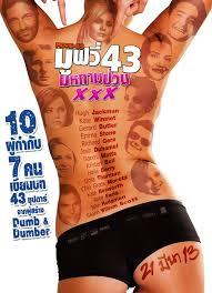 Movie 43 มูฟวี่ 43 มหกามป่วน XXX 2013
