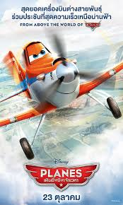 Planes เหินซิ่งชิงเจ้าเวหา 2013