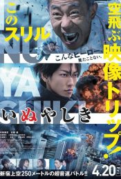 Inuyashiki (2018) อินุยาชิกิ คุณลุงไซบอร์ก