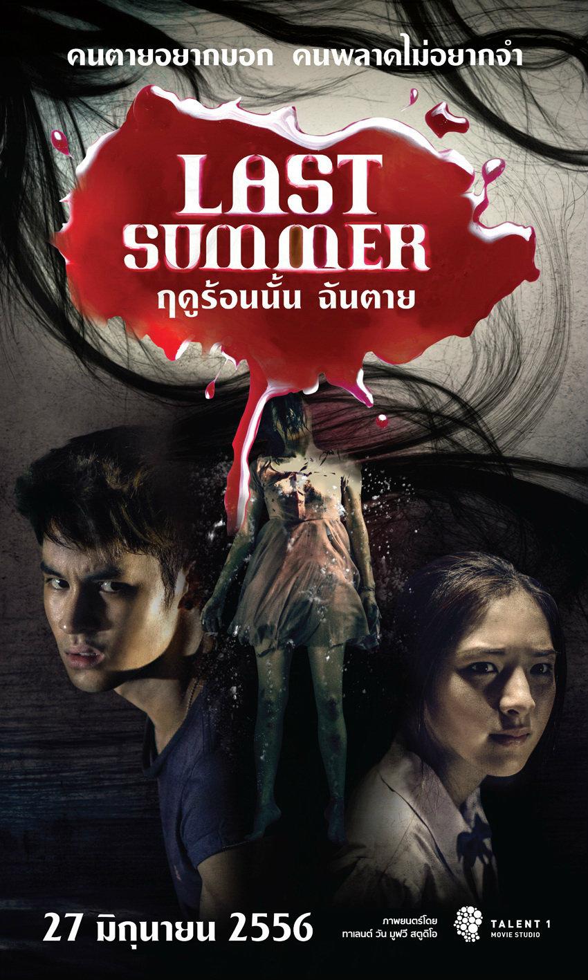 Last Summer (2013) ฤดูร้อนนั้น ฉันตาย