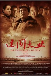 The Founding of a Republic (2009) มังกรสร้างชาติ