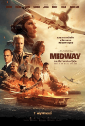 Midway (2019) อเมริกา ถล่ม ญี่ปุ่น