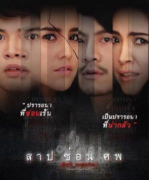 Dark Secrets (2019) สาป ซ่อน ศพ
