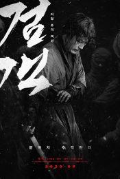 The Swordsman (2020) นักดาบ