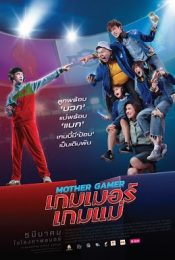 Mother Gamer (2020) เกมเมอร์เกมแม่