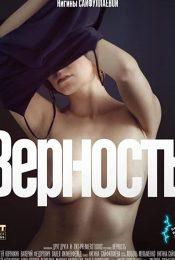 VERNOST (2019): เลน่า มโนนัก…รักติดหล่ม