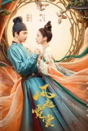 Weaving a Tale of Love (2021)