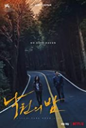 Night In Paradire (2021) คืนดับแดนสวรรค์