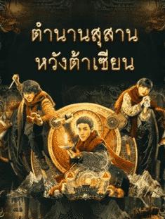 The Tomb Of Weasel (2021) ตำนานสุสานหวังต้าเซียน