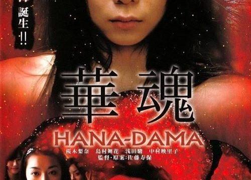 HanaDama The Origins (2014) อิดอก(ไม้)คลั่ง