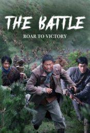 THE BATTLE ROAR TO VICTORY (2019) ซับไทย