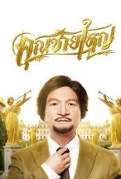 Master Petchtai (2020) คุณชายใหญ่
