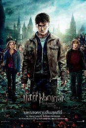 Harry Potter and the Deathly Hallows: Part 2 (2011) แฮร์รี่ พอตเตอร์กับเครื่องราง
