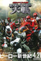 Kamen Rider X Super Sentai Super Hero Taisen (2012) มหาศึกรวมพลังฮีโร่ คาเมนไรเดอร์ ปะทะ ซุปเปอร์เซน