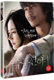 Lovers Vanished (2010)